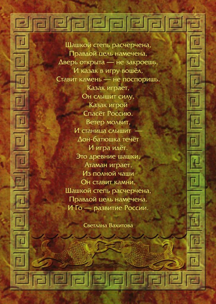 Стихотворение Светланы Вахитовой