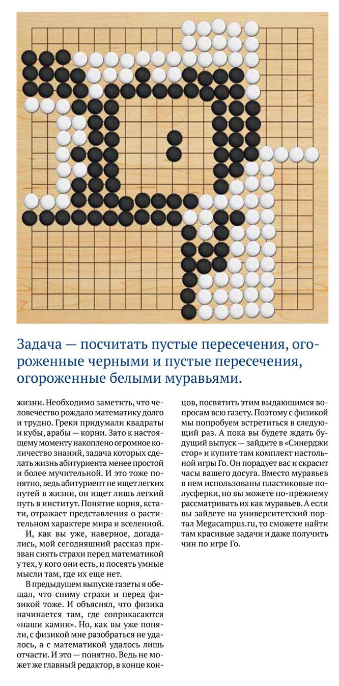 Статья Игоря Гришина