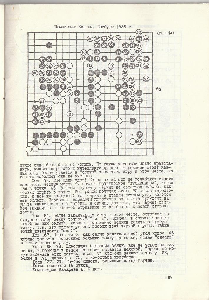 Чемпионат Европы по Го 1988, бюллетень Всероссийской Федерации Го СССР 1989 год