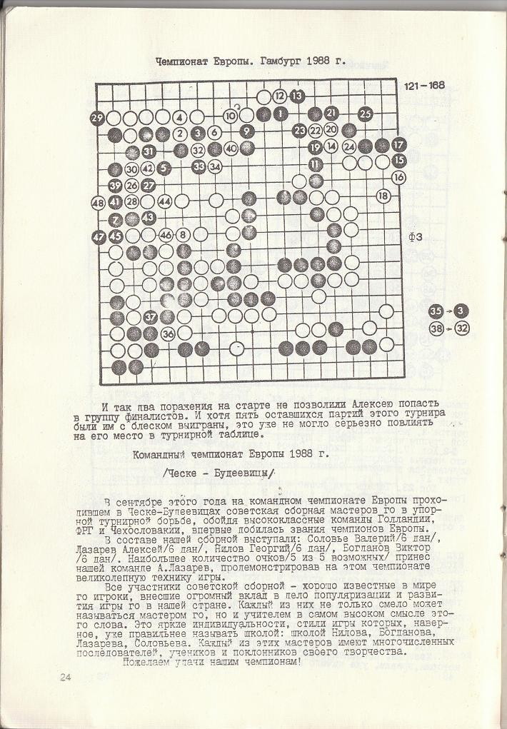 Командный чемпионат Европы 1988 год, Матч СССР-Голландия, бюллетень Всероссийской Федерации Го СССР 1989 год