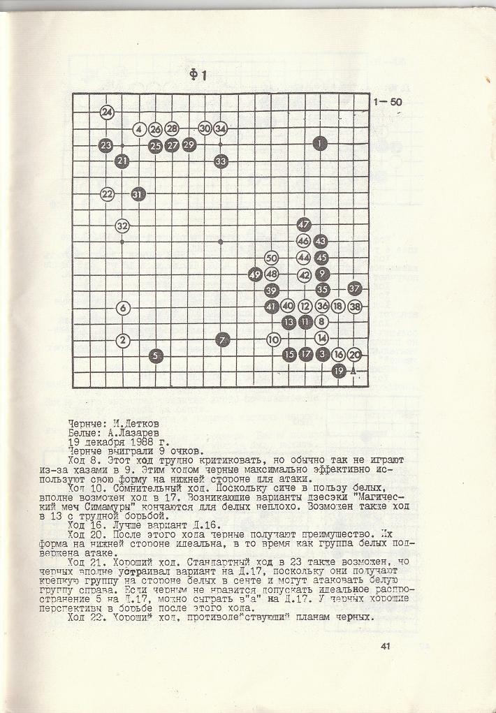 разбор партий с Чемпионата РСФСР'88 по Го И. Деткова, бюллетень Всероссийской Федерации Го СССР 1989 год
