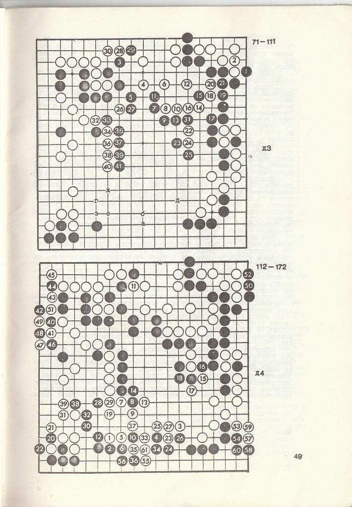 Как и какие задачи рещаются мастерами в игре Го. Г. Нилов, бюллетень Всероссийской Федерации Го СССР 1989 год