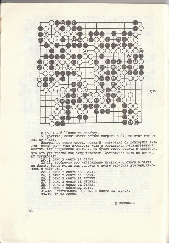 статьи по Го В. Соловьева, бюллетень Всероссийской Федерации Го СССР 1989 год