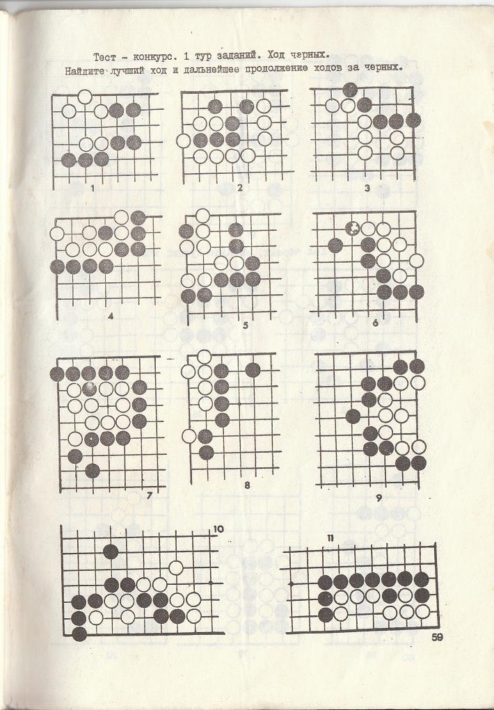 Тест-конкурс заданий по игре Го, бюллетень Всероссийской Федерации Го СССР 1989 год